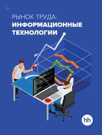Купить книгу Рынок труда: информационные технологии, автора