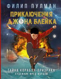 Купить книгу Приключения Джона Блейка. Тайна корабля-призрака, автора Филипа Пулмана