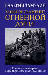 Купить книгу Забытое сражение Огненной дуги, автора Валерия Замулина