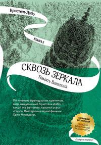 Купить книгу Память Вавилона, автора Кристель Дабо