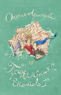 Купить книгу Приключения гномов I, автора Оксаны Аристовой