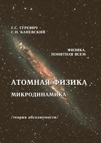 Купить книгу Атомная физика. Микродинамика. Теория абсолютности, автора