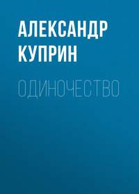 Купить книгу Одиночество, автора А. И. Куприна