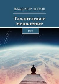 Купить книгу Талантливое мышление. ТРИЗ, автора Владимира Петрова