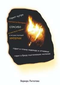 Купить книгу Горит нутро, автора Варвары Липатовой