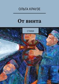 Купить книгу От винта. Стихи, автора Ольги Краузе