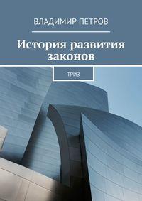 Купить книгу История развития законов. ТРИЗ, автора Владимира Петрова