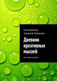 Купить книгу Дневник креативных мыслей. Или просто шутка, автора Алексея Савченко