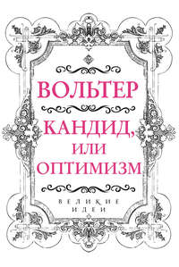 Купить книгу Кандид, или Оптимизм, автора Вольтера