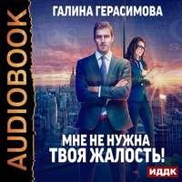 Купить книгу Мне не нужна твоя жалость!, автора Галины Васильевны Герасимовой