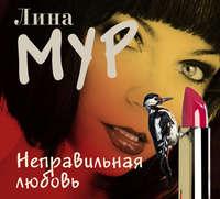 Купить книгу Неправильная любовь, автора Лины Мур