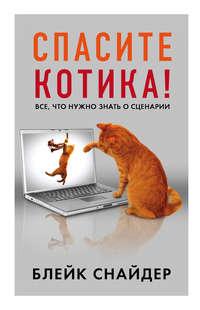 Купить книгу Спасите котика! Все, что нужно знать о сценарии, автора Блейка Снайдер
