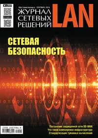 Купить книгу Журнал сетевых решений / LAN №04/2018, автора Открытые системы