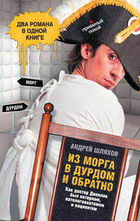 Купить книгу Из морга в дурдом и обратно (сборник), автора Андрея Шляхова
