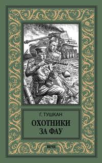 Купить книгу Охотники за ФАУ, автора Георгия Павловича Тушкана