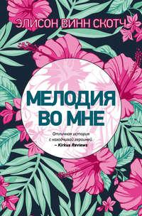 Купить книгу Мелодия во мне, автора Элисон Винн Скотч