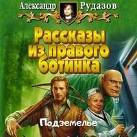 Купить книгу Подземелье, автора Александра Рудазова