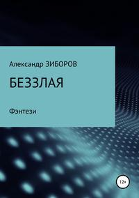 Купить книгу Беззлая, автора Александра Зиборова
