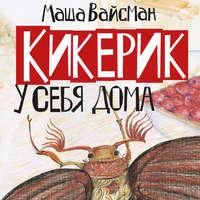 Купить книгу Кикерик у себя дома, автора