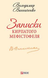 Купить книгу Записки Кирпатого Мефістофеля, автора Володимира Винниченко