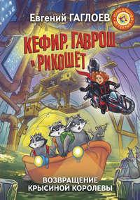 Купить книгу Кефир, Гаврош и Рикошет. Возвращение Крысиной королевы, автора Евгения Гаглоева