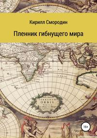 Купить книгу Пленник гибнущего мира, автора Кирилла Валентиновича Смородина
