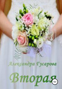 Купить книгу Вторая, автора Александры Гусаровой