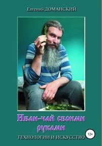 Купить книгу Иван-чай своими руками: технологии и искусство
