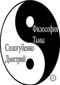 Купить книгу Философия тьмы, автора Дмитрия Александровича Сологубенко