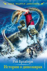 Купить книгу Истории о динозаврах, автора Рэя Брэдбери