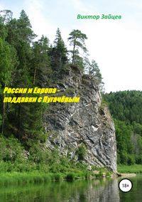 Купить книгу Россия и Европа – поддавки с Пугачевым