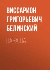Купить книгу Параша, автора Виссариона Григорьевича Белинского