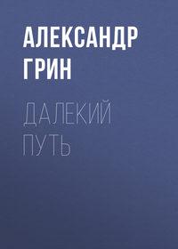Купить книгу Далекий путь, автора Александра Грина