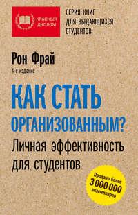 Купить книгу Как стать организованным? Личная эффективность для студентов, автора Рона Фрая
