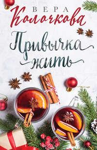 Купить книгу Привычка жить, автора Веры Колочковой