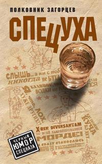 Купить книгу Спецуха, автора Андрея Загорцева