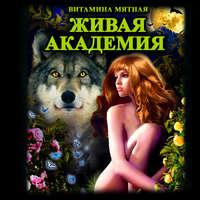 Купить книгу Живая Академия, автора Витаминой Мятной