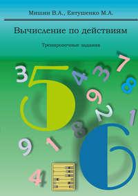 Купить книгу Вычисление по действиям. Тренировочные задания, автора