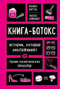 Купить книгу Книга-ботокс. Истории, которые омолаживают лучше косметических процедур, автора Моники Биттль