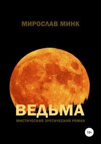 Купить книгу Ведьма, автора Мирослава Минка