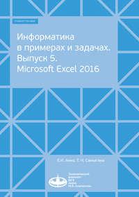 Купить книгу Информатика в примерах и задачах. Выпуск 5. Microsoft Excel 2016, автора Евгения Анно