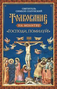 Купить книгу Толкование на молитву «Господи, помилуй!», автора Симеона Солунского