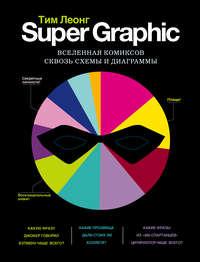 Купить книгу Super Graphic. Вселенная комиксов сквозь схемы и диаграммы, автора