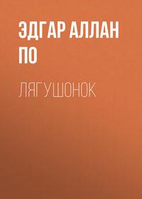 Купить книгу Лягушонок, автора Эдгара Аллана По