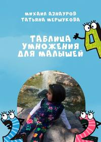 Купить книгу Таблица умножения для малышей, автора Михаила Азнаурова
