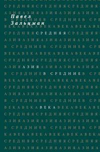 Купить книгу Средняя Азия в Средние века, автора Павла Зальцмана