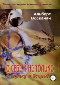 Купить книгу О себе и не только, в шутку и всерьёз, автора Альберта Завеновича Восканяна
