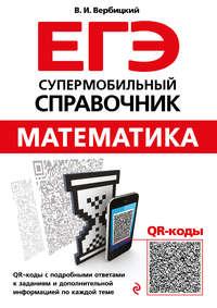 Купить книгу Математика, автора В. И. Вербицкого