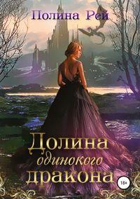 Купить книгу Долина одинокого дракона, автора Полины Рей