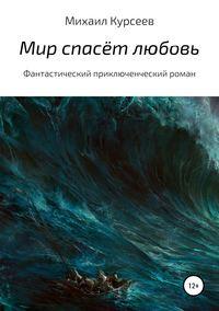 Купить книгу Мир спасёт любовь, автора Михаила Курсеева
